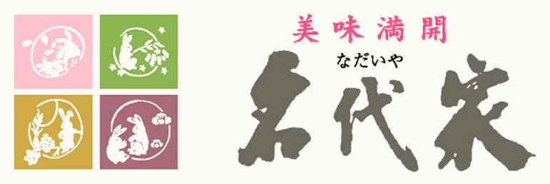 弥彦温泉 名代屋