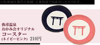 弥彦温泉 おかみ会オリジナル コースター(ネイビーピンク)210円