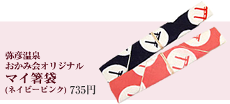 弥彦温泉 おかみ会オリジナル マイ箸袋(ネイビーピンク)735円
