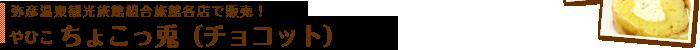 弥彦温泉観光旅館組合 旅館各店で販売!やひこ ちょこっ兎(チョコット)