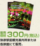 トレッキングガイド 販売価格300円(税込)