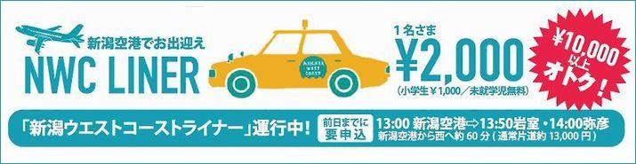 新潟空港でお出迎え。NWC LINER